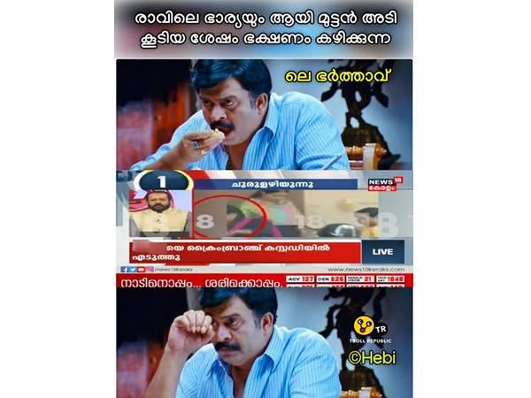 Image result for jolly koodathai troll