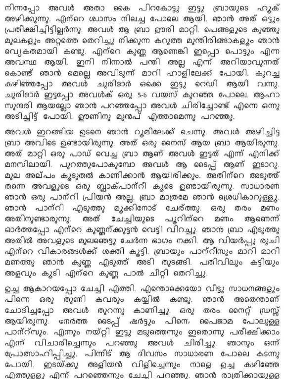 Malayalam Kambikathakal