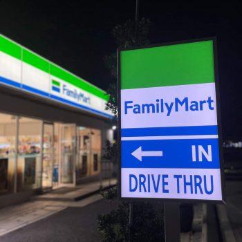 FamilyMart Berkeley Uptown, Klang Beli 1 Promosi 1 Sofuto Percuma