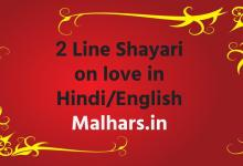 Love Shayari in English Shayari