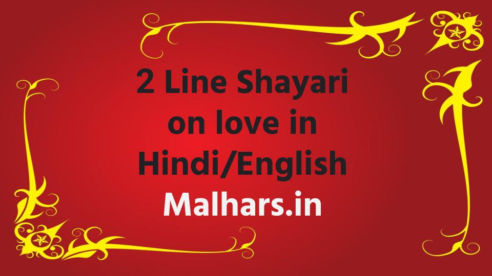 2 line shayari in hindi _attitude status hindi
