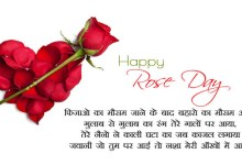 Rose Day Shayari | Happy Rose Day Shayari In Hindi | रोज डे शायरी