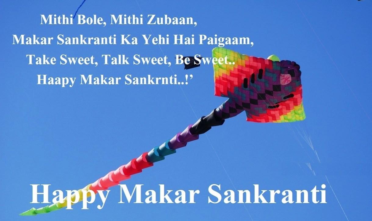 makar-sankranti-मकर-संक्रांति-की-शुभकामनाये-