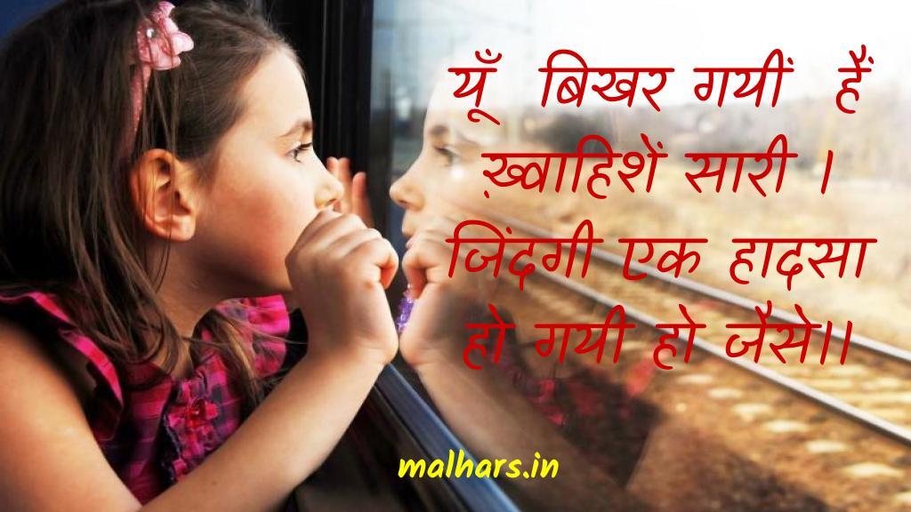 Hindi_dard_love_shayari_with_image
