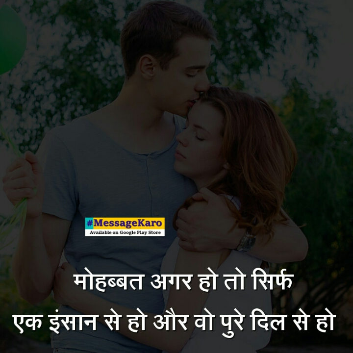 love_shayari_in_hindi_with_image