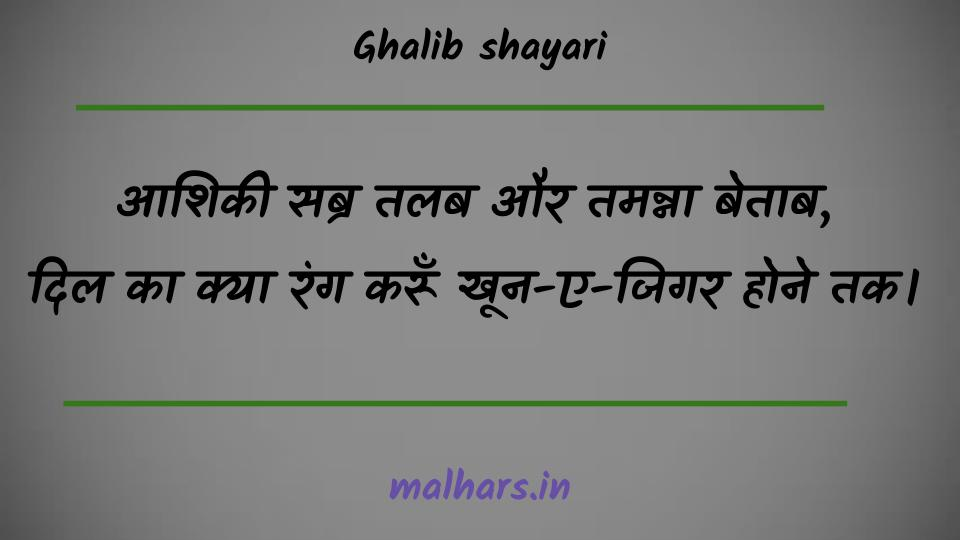 galib shayari in hindi