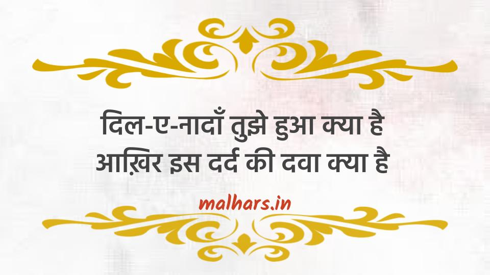 two-2-line-shayari-hindi-ghalib shayari in hindi