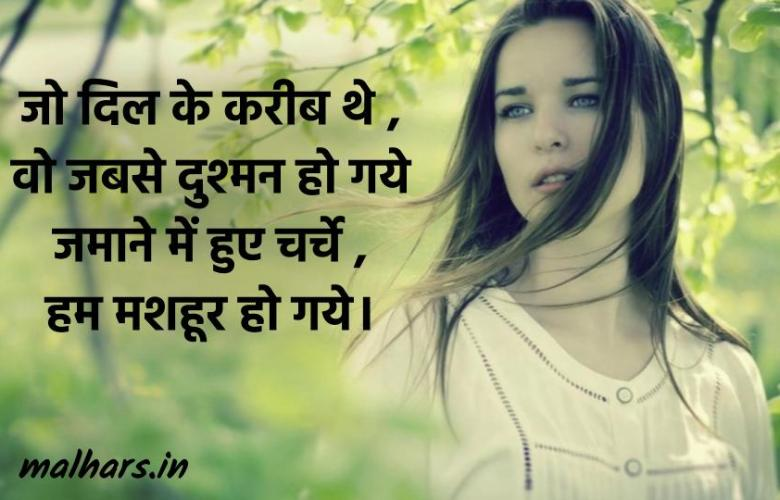 love_sad_shayari_for_love