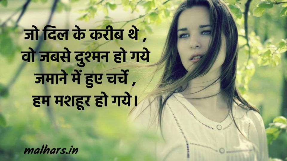 love_sad_shayari_for_lover
