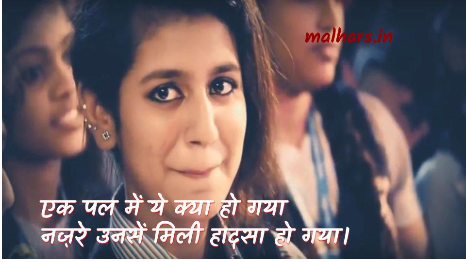 priya prakash varrier love shayri