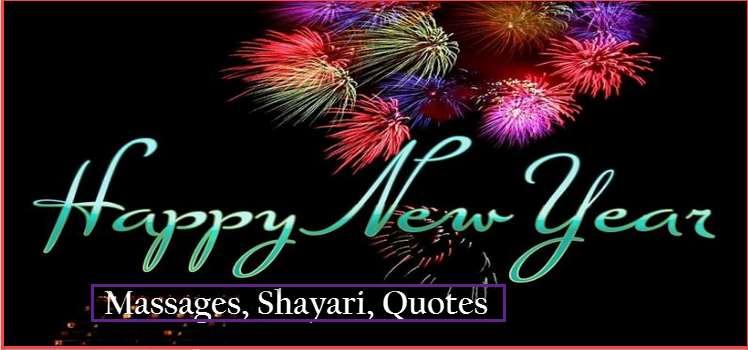 नव वर्ष 2019 की हार्दिक शुभकामनाएं संदेश | Happy New Year Shayari in Hindi 2019