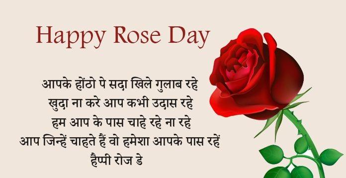 Rose day shayari for girlfriend