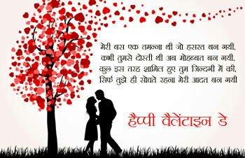 Rose Day Shayari | Happy Rose Day Shayari In Hindi | रोज डे शायरी