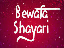 Bewafa Shayari in Hindi For Grilfriend & Boyfriends