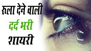 Dard_Shayari_in_Hindi