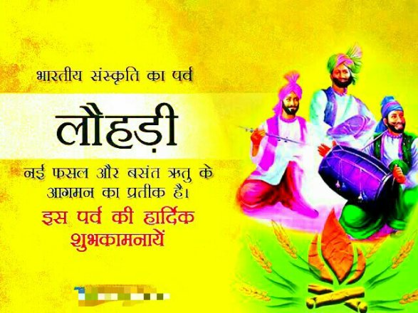 Lohri Messages Wishes SMS In Hindi, लोहड़ी शुभकामना सन्देश, WhatsApp, Facebook, Images, Pictures