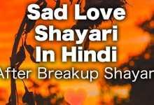 sad_love_shayari_in_hindi