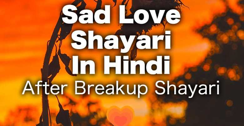 sad_love_shayari_in_hindi