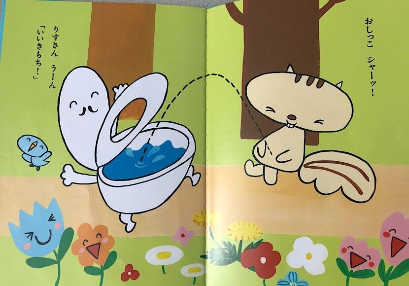 絵本『おトイレさん』の1ページ