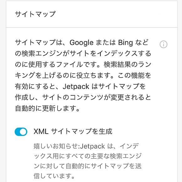 Jetpackのサイトマップの設定画面