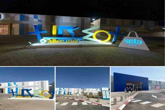 Façade extérieure du bâtiment Sela Park à Agadir