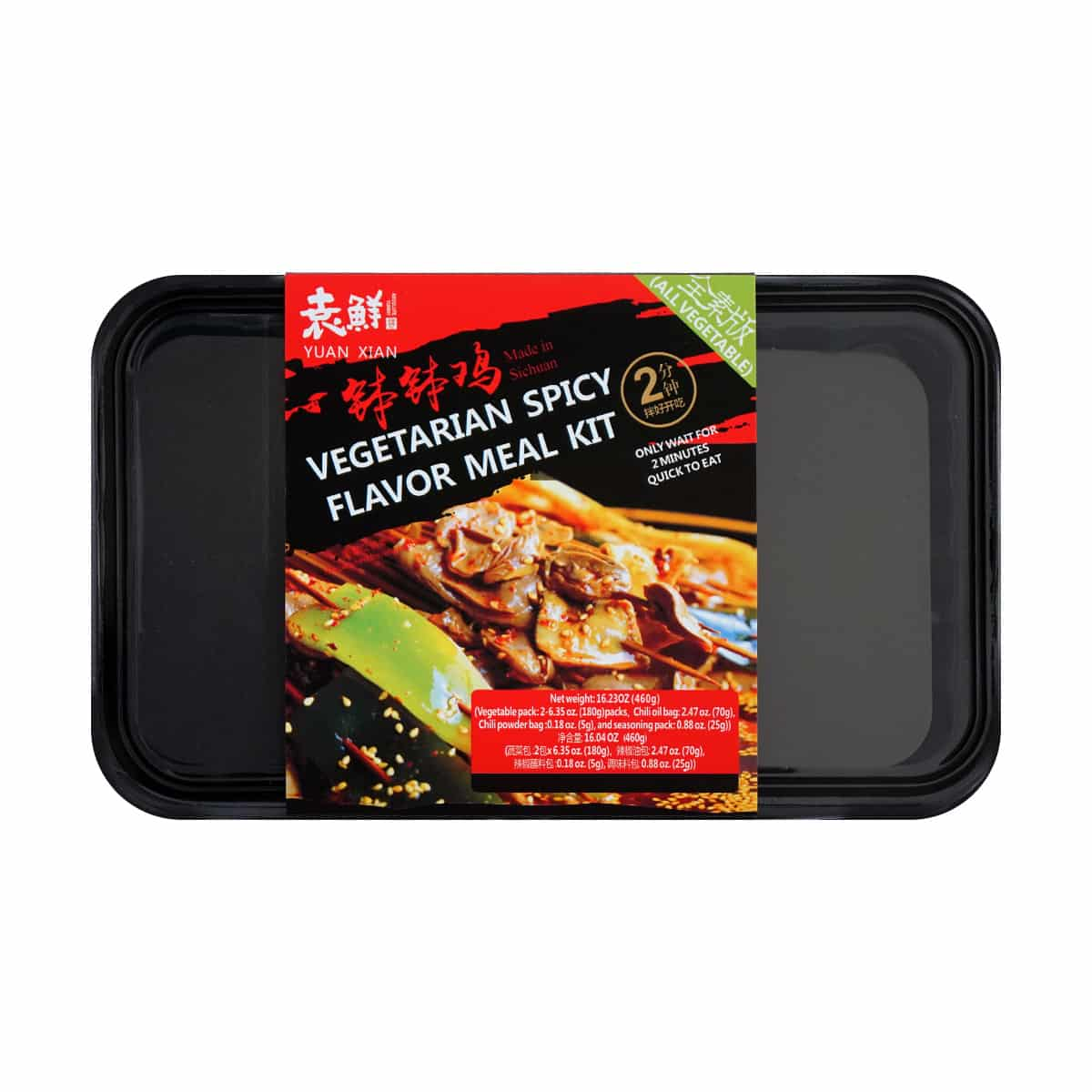 YuanXian Vegetarian Spicy Flavor Meal Kit 袁鲜 钵钵鸡 16.23OZ