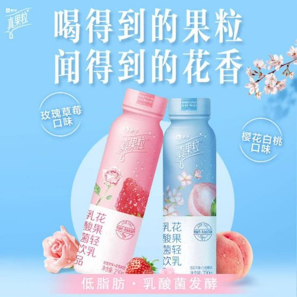 MENGNIU Real Fruit Light Milk蒙牛真果粒花果轻乳酸奶 230g*10支/箱