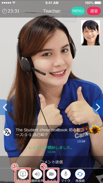 ネイティブキャンプ(iOS画面のオフの仕方、レッスン中)