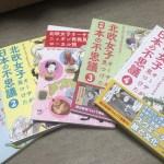 『北欧女子オーサが見つけた日本の不思議』オーサ・イェークストロム