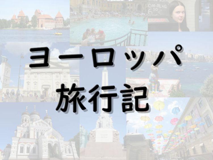 ヨーロッパ旅行記