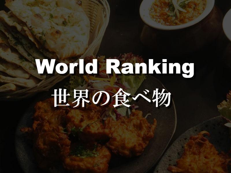 世界の食べ物