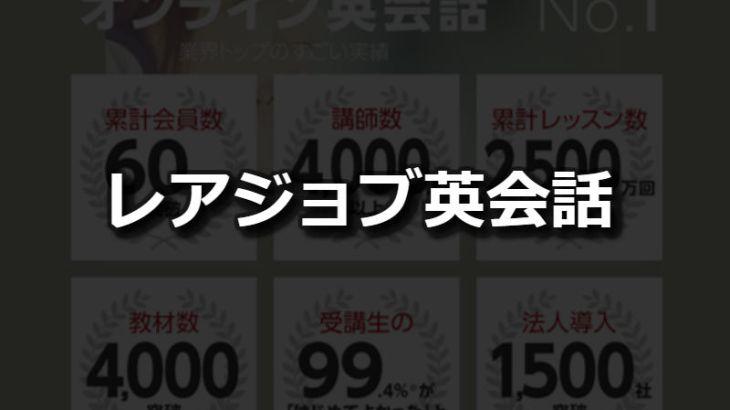 【オンライン英会話】レアジョブの初月半額キャンペーン。安い料金から始めよう!