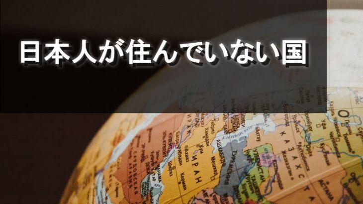日本人が住んでいない国