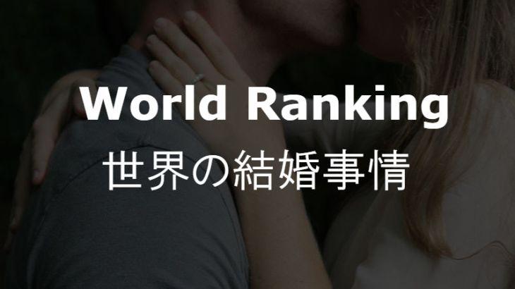 世界の結婚事情