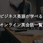 ビジネス英語を学びたい方必見!ビジネス英語が学べるオンライン英会話一覧