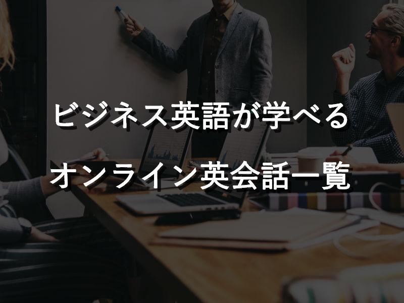ビジネス英語が学べるオンライン英会話一覧