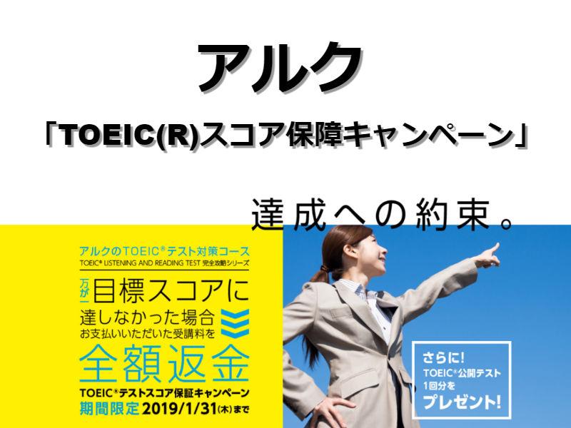 アルク『TOEICスコア保障キャンペーン』