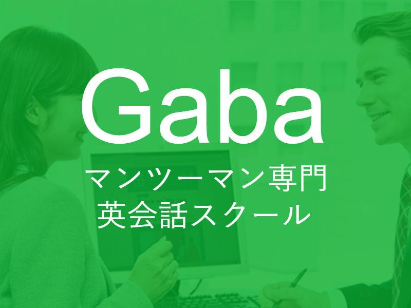 Gabaマンツーマン専門英会話スクール
