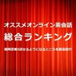 【最新版】オススメオンライン英会話 総合比較ランキング