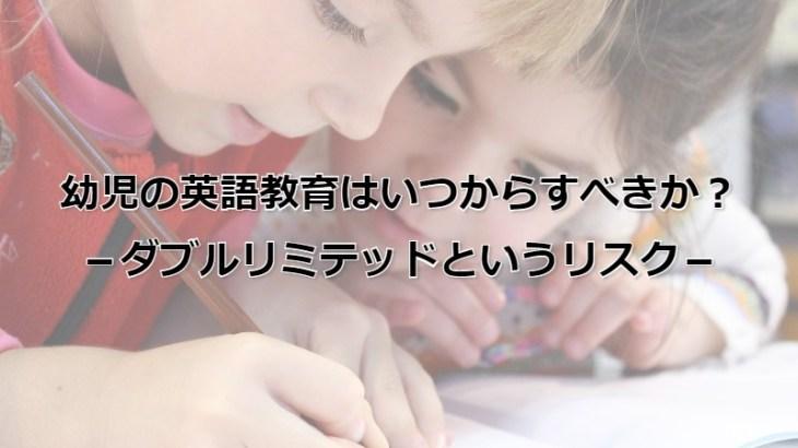 幼児の英語教育はいつからすべきか?-ダブルリミテッドというリスク