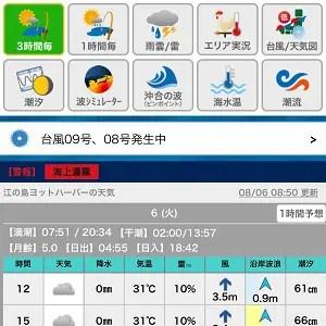 海天気.JP詳細ページ