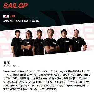 SAIL GP TEAM JAPAN