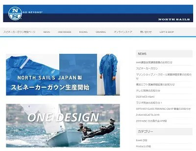 ノースセイルジャパンホームページ