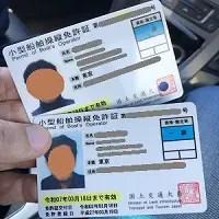 船舶免許証更新