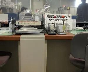 関東運輸局の受付