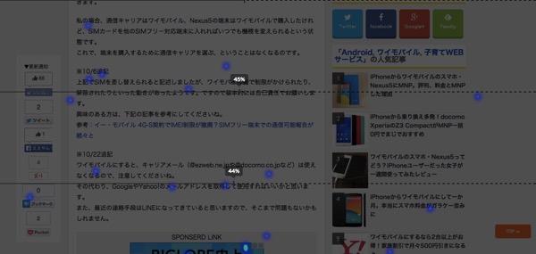 Banners and Alerts と iPhoneからワイモバイルのスマホ Nexus5にMNP 評判 料金とMNPした理由 ままはっく