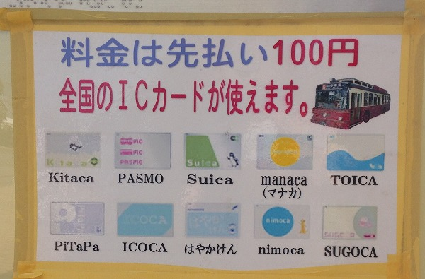 あかいくつバスで使えるICカード