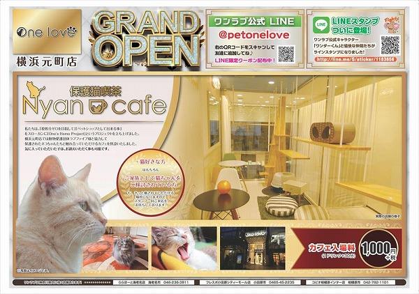 One love(ワンラブ)横浜元町店