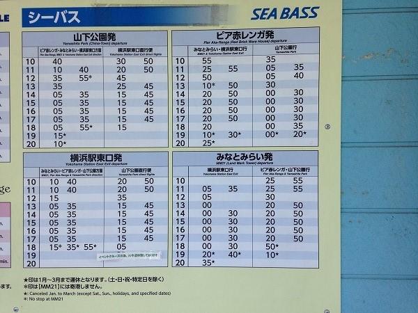 山下公園シーバス時刻表