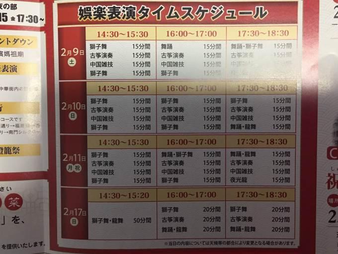 横浜中華街春節娯楽表演タイムスケジュール